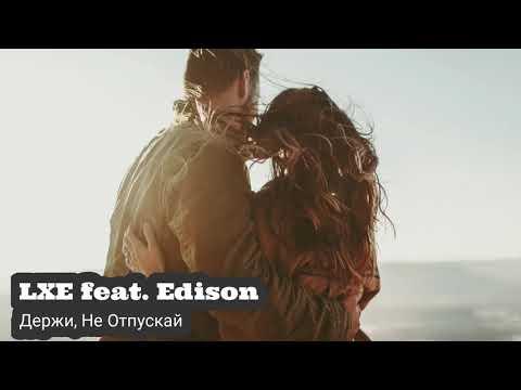 LXE Feat. Edison - Держи, Не Отпускай (2019)