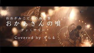おかあさんの唄(アン・サリー)cover / そらる
