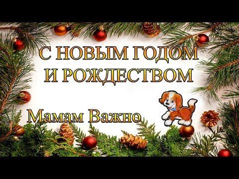 С Новым годом и Рождеством - поздравление, подводим итоги 2017, планируем 2018