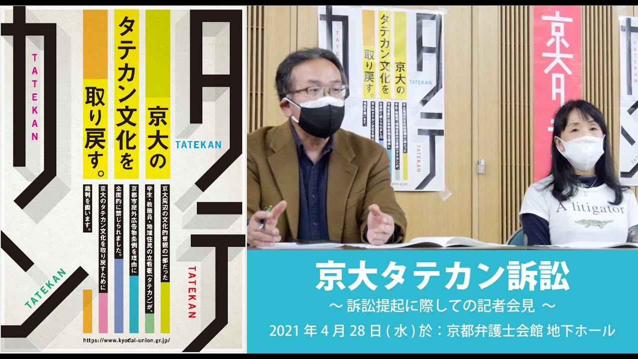 京大タテカン訴訟 〜訴訟提起に際しての記者会見〜