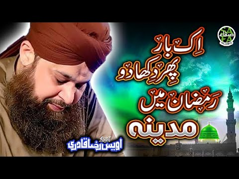Heart Touching Ramzan Kalam- Owais Raza Qadri -Ek Baar Phir Dikhade Ramzan Mai Madina -Safa Islamic from YouTube · Duration:  11 minutes 40 seconds