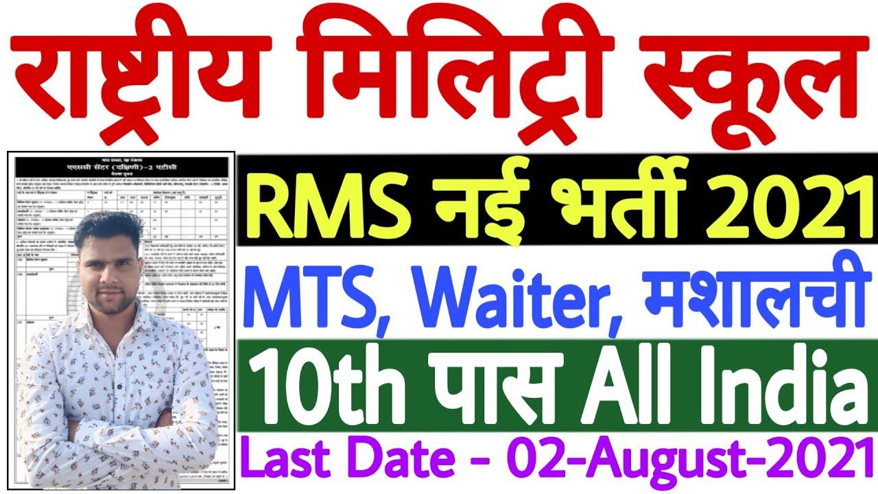 Rashtriya Military School Ajmer Recruitment 2021   Rashtriya Military School Ajmer Vacancy 2021