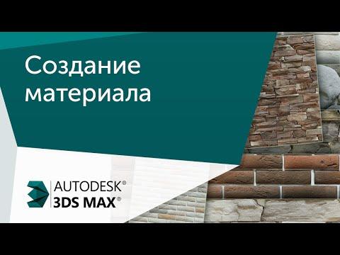 Как сделать текстуру в 3d max