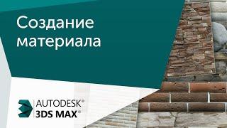[Урок 3ds Max] Как за 1 минуту создать качественный материал