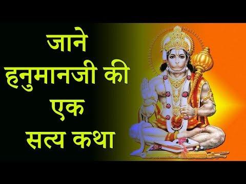 Hanuman Ji हनुमानजी की ऐसी सत्य कथा जो आपने कभी नहीं सुनी होगी, न ही धर्म ग्रंथो में मिलेगी
