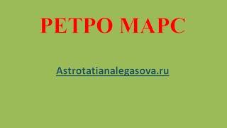 Ретро Марс