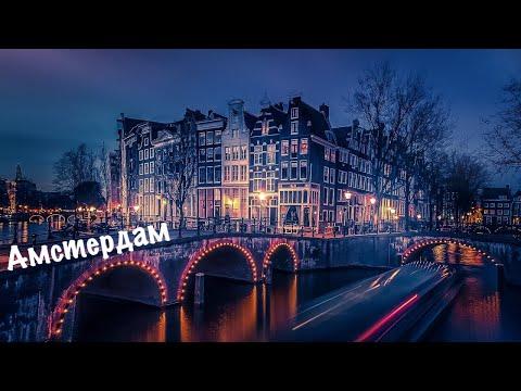Амстердам | День 3
