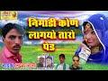 Rajsthani DJ Song 2018 - निमाड़ी कोण लाग्यो तारो पेड़ - Latest Marwari Dj Audio Juke Box - Song