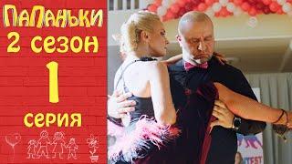 Папаньки 1 серия 2 сезон