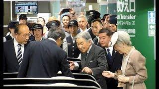 天皇皇后両陛下が大混雑する東京駅にお出ましに。来年退位を控えた天皇...