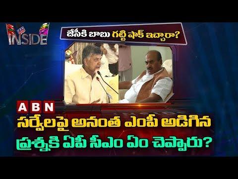JC Diwakar Reddy Question To Chandrababu Heats Up Politics In TDP | Inside | ABN Telugu