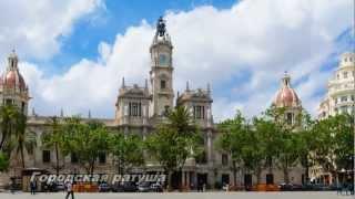 Самые красивые места в Валенсии