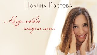 Смотреть клип Полина Ростова - Когда Любовь Найдет Меня