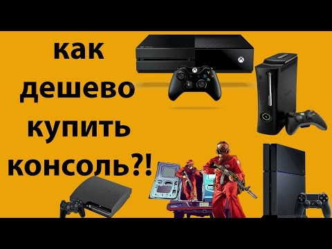 Как дешево купить консоль?!(PS4,PS3,Xbox one и Xbox 360)
