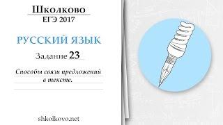 Задание 23 из ЕГЭ по русскому языку. Способы связи предложений в тексте