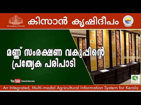 Documenatary on the Activities of Soil Conservation Department