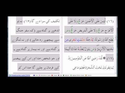 The Holy Quran Surah Al-Fath  With Urdu Translation  (سُوۡرَةُ الفَتْح)