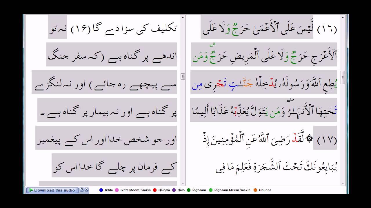 surah fatah with urdu translation pdf