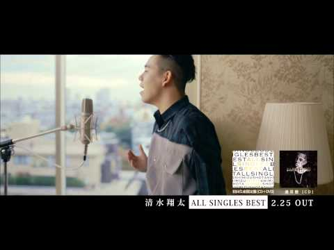 清水翔太「ALL SINGLES BEST」YouTube SPOT