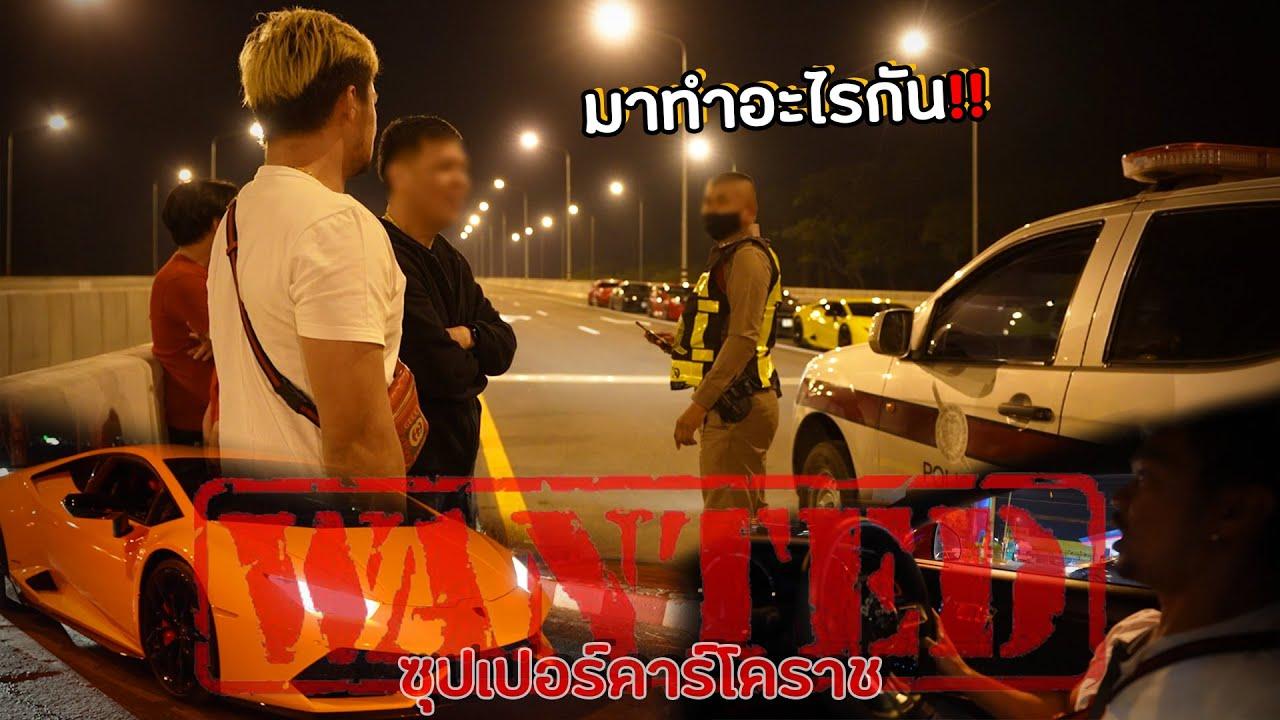 โดนตำรวจไล่!! มิตติ่งซุปเปอร์คาร์ครั้งแรกในชีวิต