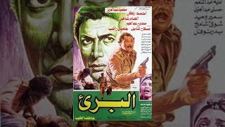 Al Bare' Movie - فيلم البرىء