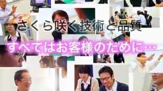 製造業 株式会社さくら電子 愛知県北名古屋市