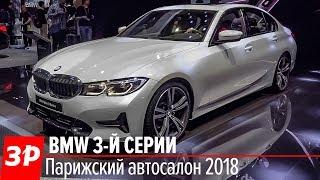 Новая BMW 3-series 2019 в Париже