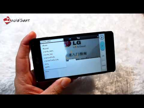 DroidSans Review : LG Optimus G (in Thai)
