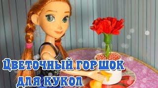 Как сделать цветочный горшок для кукол