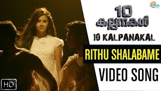 Download Hindi Video Songs - 10 Kalpanakal | Rithu Shalabame Song Ft. Shreya Ghoshal, Uday Ramachandran | Mithun Eshwar |Official