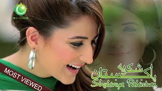 Gambar cover Shukriya Pakistan - Official Video | ARY Digital