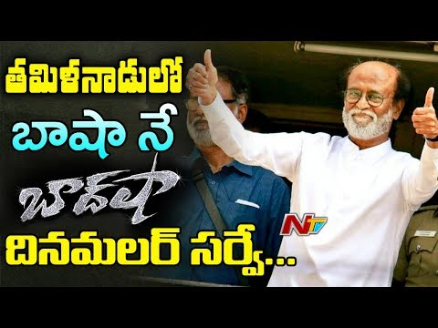 Rajinikanth Will Win In Taminadu Elections | Dinmalar Newspaper Special Survey On Rajinikanth | NTV
