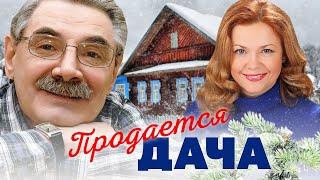 ПРОДАЁТСЯ ДАЧА - Фильм / Комедия. Семейное кино