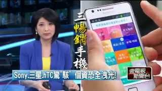 即時新聞 新聞 壹電視 NextTV thumbnail