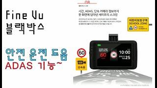 [발견-추천제품리뷰] 블랙박스 파인뷰x5 - ADAS …