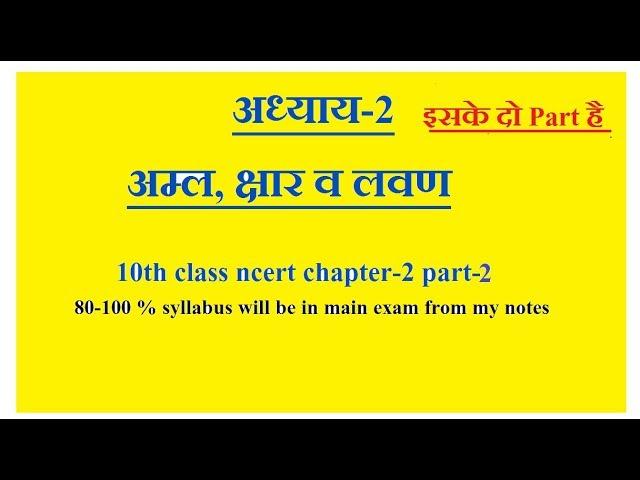 ??????-2 ????, ????? ? ??? 10th class ncert chapter-2 part-2