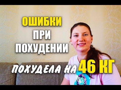 Мои Пять Ошибок до Похудения Главные Ошибки при Похудении как похудеть мария мироневич