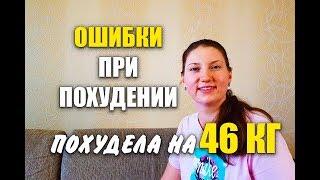 Похудела на 46 кг Главные Ошибки при Похудении Мои Пять Ошибок до Похудения