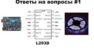 Ардуино + L293D+светодиодная RGB лента. Видеоуроки ардуино для начинающих