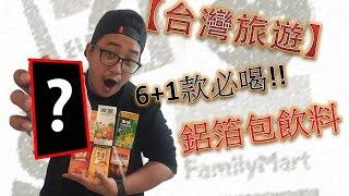 【台灣旅遊】台灣必喝!!6+1款鋁箔包飲料| 台湾のドリンク|Taiwan beverages
