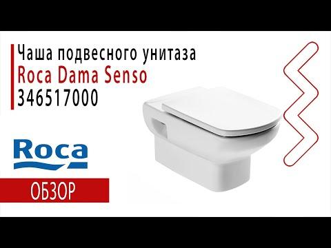 Чаша для унитаза Roca Dama Senso (арт. 346517000) - Обзор, Распаковка!