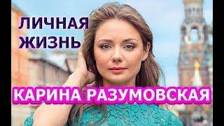 Карина Разумовская - биография, личная жизнь, муж, дети. Актриса сериала Мажор 3 сезон