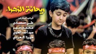 ريحانة الزهراء || محمد زهير البلادي || ميرزا العرادي || سيد احمد العلوي || علي حمادي