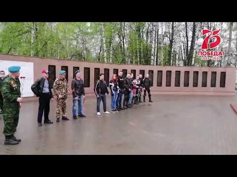 Клуб ВДВ и байкеры г. Лысково (09.05.2020)