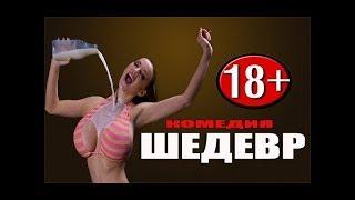 Шикарная комедия 2017 «ШЕДЕВР» Русские Комедии 2017 Новинки