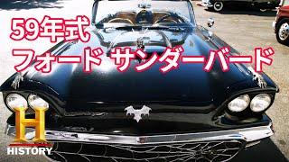【アメ車カスタム】59年式フォード サンダーバード owned by カサンドラ・ピーターソン  - カウンティング・カーズ 2/4