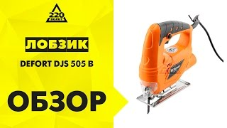 Лобзик DEFORT DJS 505 B