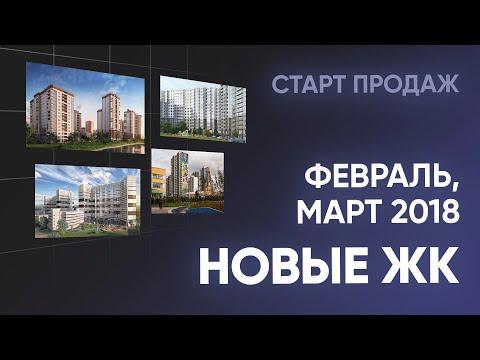 Новые ЖК. Февраль и март. Новостройки Санкт-Петербурга и Ленинградской области