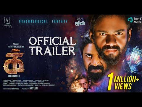 IKK Tamil Movie - Official Trailer | 'க்' | Gurusomasundaram | Yogesh | Babu Tamizh | Trend Music