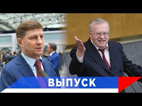Жириновский: Хабаровск - блестящие результаты!